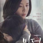 <トレンドブログ>女優イ・ボヨン主演、ドラマ「Mother」が初回好発進を見せる。