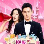 パク・ソジュン主演・韓国大ヒットドラマ「彼女はキレイだった」を完全リメイク!「逆転のシンデレラ~彼女はキレイだった~」DVD4/3リリース決定!