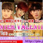 韓国公式デビュー記念First日本単独ライブ「TARGET Winter Valentine Live in Sapporo」バレンタイン特別企画第1弾発表!&アーティストオフィシャル2次先行開始!!