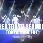 """奇跡の歴代級""""長身ドル""""再来!【GREAT GUYS】RETURNS TOKYO CONCERT 2月10日から開催!"""
