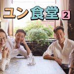 人気俳優パク・ソジュンが仲間入り「ユン食堂2」3月日本初放送!