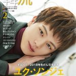 ユク・ソンジェ(BTOB)が表紙&巻頭グラビアに初登場!『韓流ぴあ』2月号発売のお知らせ