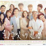「コラム」韓国で最強のドラマ放送枠!KBSの週末ドラマ