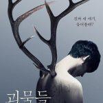 イ・ウォングン&イ・イギョン出演映画「怪物たち」不気味なポスター公開…3月8日の韓国公開が確定