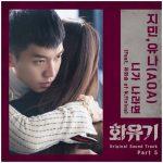 AOA ジミン&ユナ&N.Flying ユ・フェスン、FTISLAND イ・ホンギ出演ドラマ「花遊記」OSTに参加