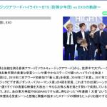 <TBSチャンネル>ソウルミュージックアワードハイライト~BTS (防弾少年団) vs EXOの軌跡~