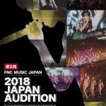 FTISLAND、CNBLUEらが所属するFNC MUSIC JAPANがオーディション開催!
