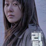 【全文】ドラマ「リターン」側、主演コ・ヒョンジョンの空席埋める女優を模索中