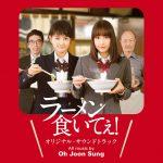 映画「ラーメン食いてえ!」サントラ3月3日発売、K-POPグループ7O'Clockが歌う主題歌「恋のタベモノ」も収録決定