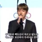 「EXO」BAEK HYUN、IOC総会開幕式で国歌