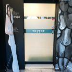 <トレンドブログ>【韓国美容】ソウルでアートメイク★狎鴎亭の美容整形クリニックで眉毛のアートメイク