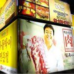<トレンドブログ>【韓国グルメ】チャドルバギ専門店 トルベギチッ★セマウル食堂を手掛ける社長のお店です