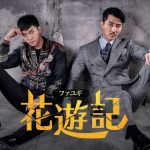 【Mnet】「西遊記」をモチーフにしたファンタジーラブコメディ 「花遊記(ファユギ) 」 4月 日本初放送‼