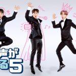 【Mnet】超人気音楽推理バラエティ 「君の声が見える 5」日本初放送決定!