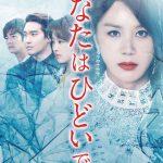 鏡のような二人の間で繰り返される嵐のような愛憎復讐劇  「あなたはひどいです」5月2日(水) DVDリリース!