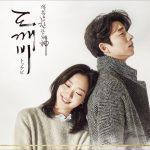 コン・ユ主演の超話題作!韓国ドラマ「トッケビ~君がくれた愛しい日々~」オリジナル・サウンドトラックのPVが公開スタート!