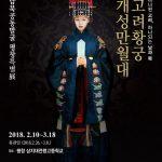 Wanna Oneカン・ダニエル、高麗皇帝に変身…平昌(ピョンチャン)特別展の広報大使として活躍