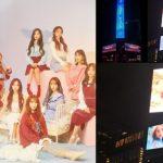 <トレンドブログ>「宇宙少女」のカムバックを祝って、NYタイムズスクエアに看板が登場!