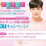 EXO・カイ地上波初主演「アンダンテ~恋する速度~」Twitterキャンペーン第1弾実施!