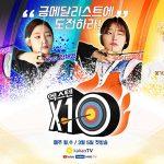 「アイドル陸上大会」で金獲得の「OH MY GIRL」、アーチェリー番組に出演へ