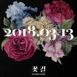 """BIGBANG、13日発表曲「花道」..GD作曲・T.O.P作詞""""入隊を念頭に置いて"""""""