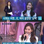 歌手PSY、平壌公演への参加は困難に…韓国ニュース報じる「北側が難色示す」