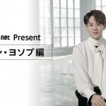 【Mnet】約6年ぶりにカムバック「Mnet Presentヤン・ヨソプ編」日本初放送決定!