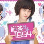 「韓流・華流ドラマチャンネル」にて3月は3作品が初登場! 『応答せよ1994』『また?!オ・ヘヨン』『パスタ〜恋ができるまで〜』