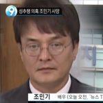 俳優の故チョ・ミンギ、死亡前の通話内容が公開「娘に申し訳ない」