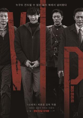 チャン・ドンゴン&イ・ジョンソク主演映画「V.I.P.」、6月に日本で公開へ