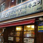 <トレンドブログ>【韓国グルメ】 ソウル外大周辺でお肉を食べよう♪