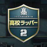 【Mnet】高校生たちの熱き HIPHOP バトルが再び 「高等ラッパー 2」日本初放送決定!!
