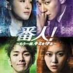 SHINeeキー出演「番人!~もう一度、キミを守る~」6/6(水)よりDVD発売&レンタル開始!