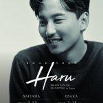 韓国の実力派俳優キム・ナムギルのファンミーティング 埼玉公演一般発売が 3/3 よりスタート!