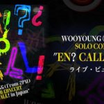 "2PMウヨン、初の韓国ソロコンサートを、日本でも開催! WOOYOUNG (From 2PM) SOLO CONCERT""EN? CALL! in Japan""  ライブ・ビューイング決定!"