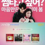 CNBLUEジョンヒョン&キム・ソウン主演ドラマ、恋愛がしたくなる「その男・オス」