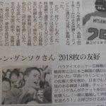 「コラム」チャン・グンソクの記事を掲載した3月11日付けの「朝日新聞」