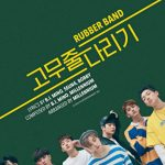 iKONの奇襲新曲名「ゴム綱引き」・・・iKONのB.I&WINNERソン・ミノの自作曲