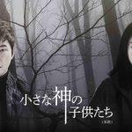 【Mnet】カン・ジファン最新主演作「小さな神の子供たち(原題)」5月日本初放送決定!