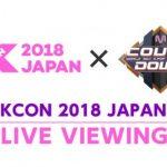 TWICE、Wanna One、SF9ら出演! 「KCON 2018 JAPAN × M COUNTDOWN」 ライブ・ビューイング実施決定!