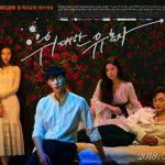 Red Velvet ジョイ&ウ・ドファン出演ドラマ「偉大な誘惑者」メインポスターを公開…神秘的なイメージに期待高まる