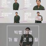 BIGBANG SOL、チョー・ヨンピル先輩は理想的なロールモデルだ