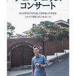 ミュージカル俳優チェ・ジェリムのコンサート公式ポスター公開