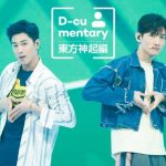 【Mnet】東方神起のドキュメンタリーを Mnet Smart で日韓同時配信‼ 「D-cumentary 東方神起編」