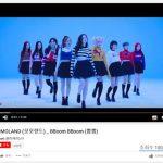 「MOMOLAND」、「BBoom BBoom」MV再生回数1億回突破!