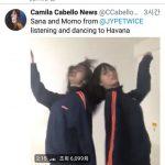 カミラ・カベロ、「TWICE」モモ&サナの「Havana」カバーダンスに関心示す…映像に「いいね」