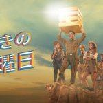 【Mnet】SHINee キー、Girl's Day ヘリら人気芸能人が出演「驚きの土曜日」 6月日本初放送!