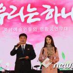 「Red Velvet」&「少女時代」ソヒョンら出演の南北合同公演、大盛況のうちに終了