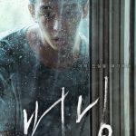 村上春樹作品が原作のユ・アイン主演映画「BURNING」、カンヌ国際映画祭へ
