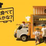 【Mnet】SHINHWA ミヌ、ヨ・ジングら出演「現地で食べてくれるかな?」日本初放送決定‼